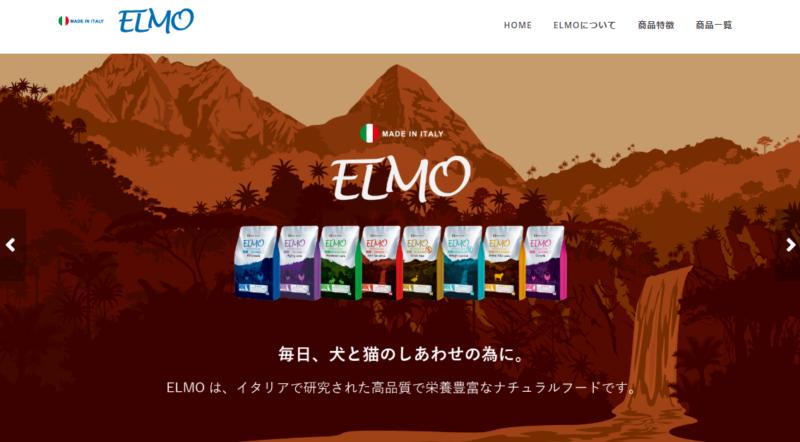 ELMO エルモドッグフード