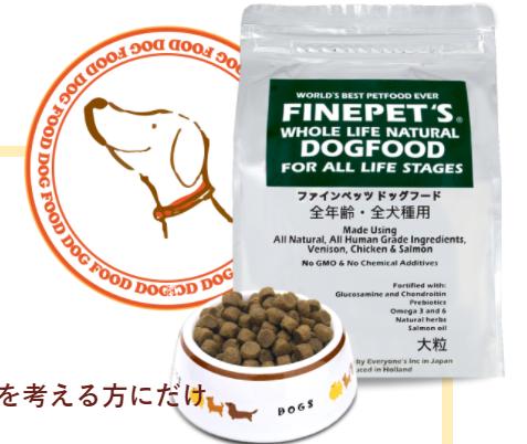 FINEPET-S ファインペットドッグフード