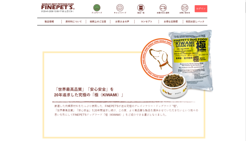 FINEPET'S ドッグフード
