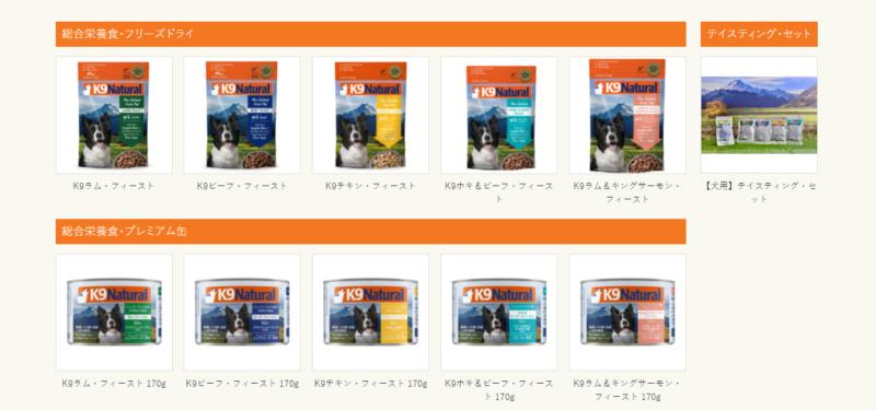 K9 ドッグフード 評判 商品ラインナップ