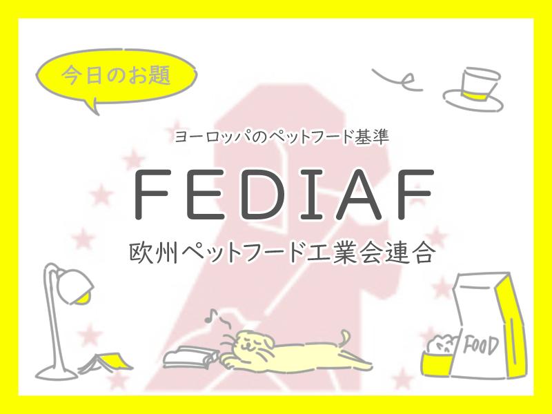 FEDIAF ドッグフード