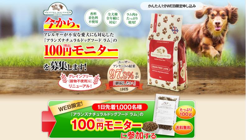 アランズドッグフード 100円モニター
